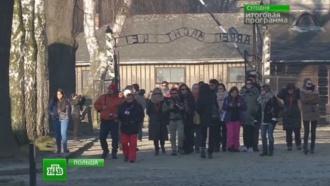 Заявление главы МИД Польши об Освенциме вызвало волну негодования