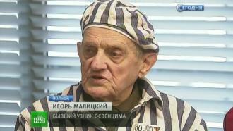 Бывшие узники вспоминают кошмары Освенцима