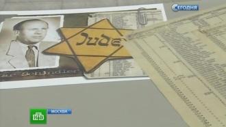 В Москве вспоминают Шиндлера и освободителей Освенцима