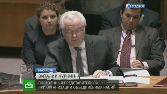 Чуркин: нужно заставить Киев сесть за стол переговоров с ополченцами.ООН, США, Украина, Чуркин, войны и вооруженные конфликты, дипломатия.НТВ.Ru: новости, видео, программы телеканала НТВ