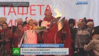 Россия вспоминает о рекордах олимпийской эстафеты Сочи-2014