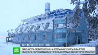 В курортной зоне Петербурга узаконили рестораны на берегу Финского залива
