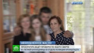 Блокадница забыла о злосчастном масле: знакомые Раузы Галимовой рассказали свою версию трагедии в Кронштадте
