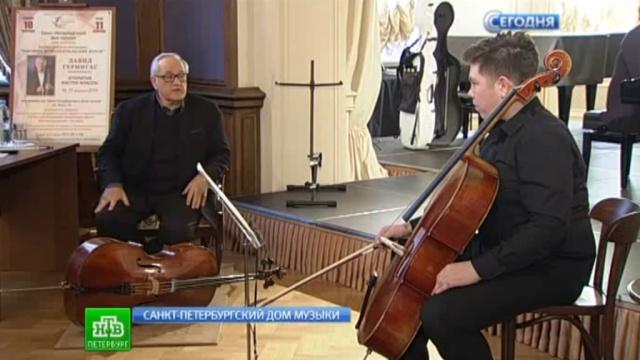 Прославленный виолончелист Герингас дает открытые уроки в Петербурге.Санкт-Петербург, музыка и музыканты.НТВ.Ru: новости, видео, программы телеканала НТВ