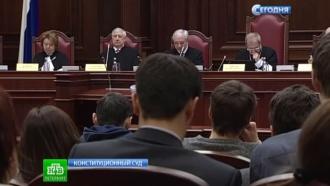 КС запретил жесткие прокурорские проверки некоммерческих организаций