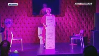 В Москве показали эротический спектакль о романе Васильевой и Сердюкова