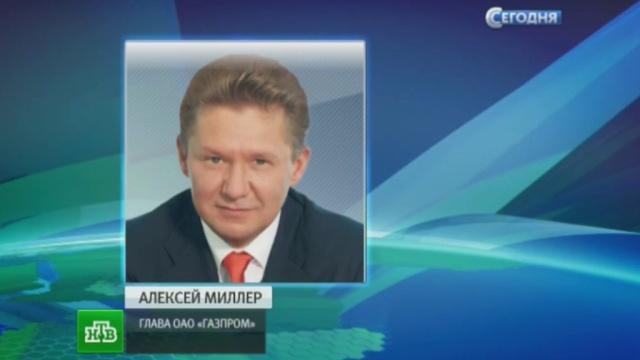 Миллер: оплаченный Украиной газ кончится через трое суток.Газпром, Миллер, Нафтогаз, Украина, газ.НТВ.Ru: новости, видео, программы телеканала НТВ