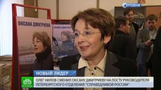 Партийный развод: сторонники Дмитриевой выходят из «Справедливой России»