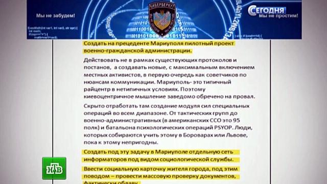 «КиберБеркут» обнародовал документы о зачистке инакомыслящих в Мариуполе.Интернет, Украина, войны и вооруженные конфликты.НТВ.Ru: новости, видео, программы телеканала НТВ