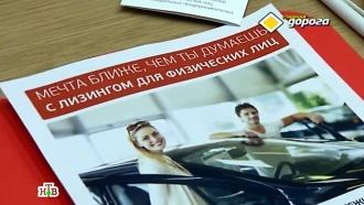 Автокредит или лизинг: что выгоднее?НТВ.Ru: новости, видео, программы телеканала НТВ