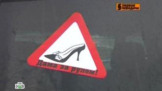 Специалисты назвали типичные ошибки женщин-водителей.НТВ.Ru: новости, видео, программы телеканала НТВ