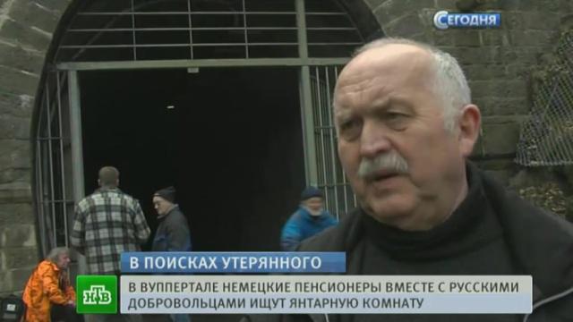 Пенсионеры напали на след Янтарной комнаты.Вторая мировая война, Германия, пенсионеры.НТВ.Ru: новости, видео, программы телеканала НТВ
