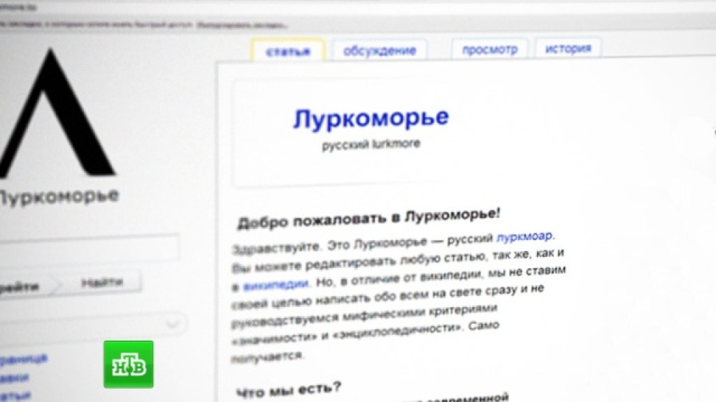 Луркоморье Сайт Знакомств