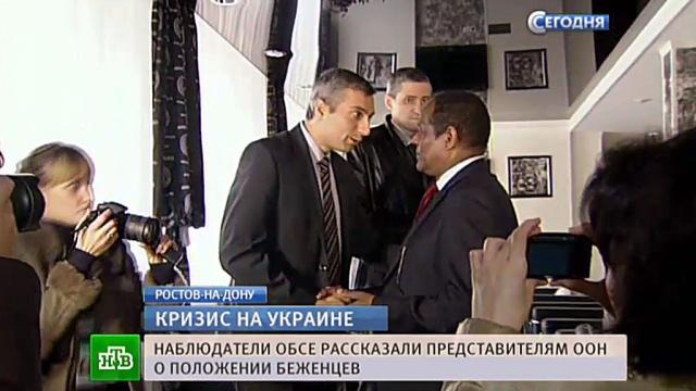 ОБСЕ: все больше украинских беженцев возвращаются из России домой.ОБСЕ, ООН, Украина, беженцы, войны и вооруженные конфликты.НТВ.Ru: новости, видео, программы телеканала НТВ