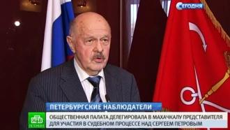 Общественная палата Петербурга добивается смягчения ареста для бизнесмена Сергея Петрова