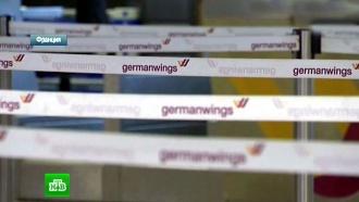 Немцы открыли сразу три горячие линии в связи с крушением A320
