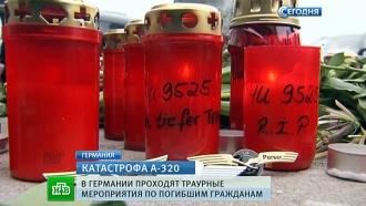 Шокированные катастрофой А320 немецкие школьники почтили память друзей и педагогов