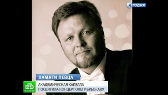 В петербургской капелле скорбят о гибели в авиакатастрофе Germanwings певца Олега Брыжака