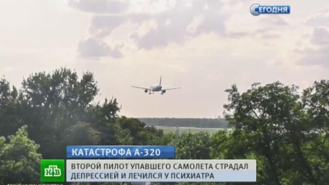Пилот разбившегося А320перед смертельным полетом сделал себе дорогой подарок.НТВ.Ru: новости, видео, программы телеканала НТВ