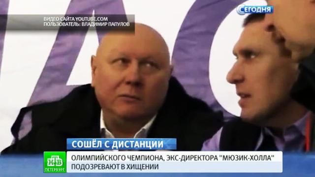 В центре коррупционного скандала в петербургском «Мюзик-Холле» оказался 3D-спектакль.Санкт-Петербург, мошенничество, театр, хищения.НТВ.Ru: новости, видео, программы телеканала НТВ