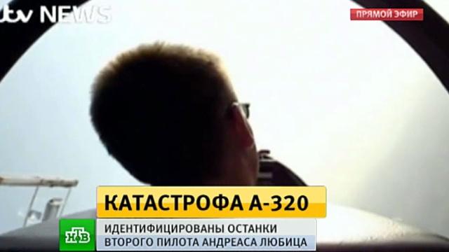 Журналисты нашли видеозапись учебного полета убийцы Андреаса Лубица.Альпы, Германия, Франция, авиационные катастрофы и происшествия, расследование.НТВ.Ru: новости, видео, программы телеканала НТВ