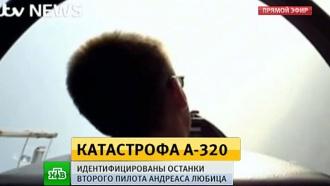 Журналисты нашли видеозапись учебного полета убийцы Андреаса Лубица