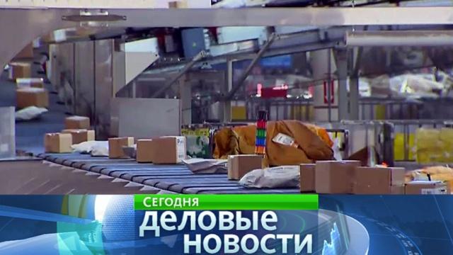 Таможня ввела сбор на экспорт товаров стоимостью до 200 евро.Интернет, деловые новости, почта, таможня, экономика и бизнес.НТВ.Ru: новости, видео, программы телеканала НТВ