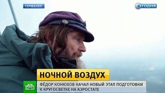 Фёдор Конюхов осваивает ночные полеты на воздушном шаре