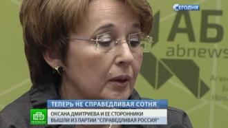 «Бутафорская оппозиция»: Дмитриева объяснила, почему ушла из «Справедливой России»