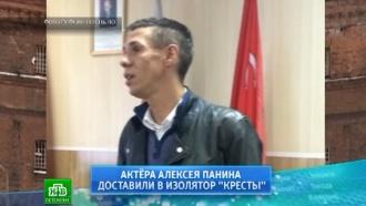 Скандалисту Панину устроили экскурсию по «Крестам»