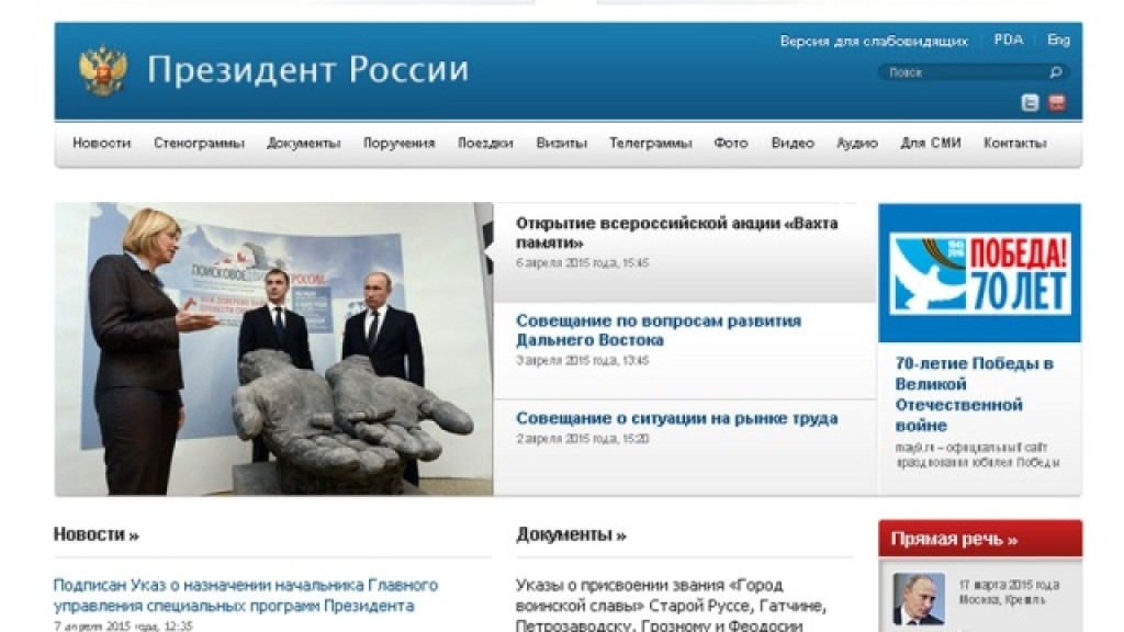 Кремль официальный сайт президента россии