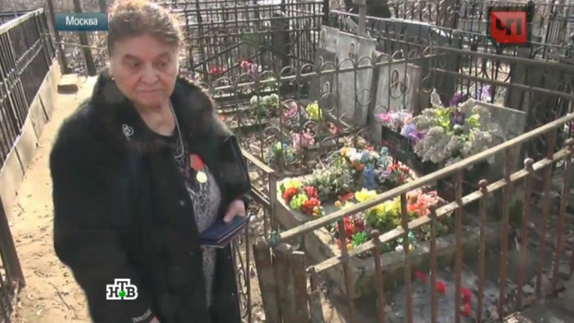 Ветеран решила судиться с московским кладбищем из-за могилы.Великая Отечественная война, ветераны, кладбища и захоронения, суды.НТВ.Ru: новости, видео, программы телеканала НТВ
