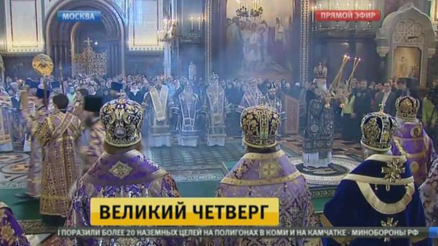 Православные отмечают Чистый четверг.Пасха, РПЦ, православие, религия, торжества и праздники.НТВ.Ru: новости, видео, программы телеканала НТВ