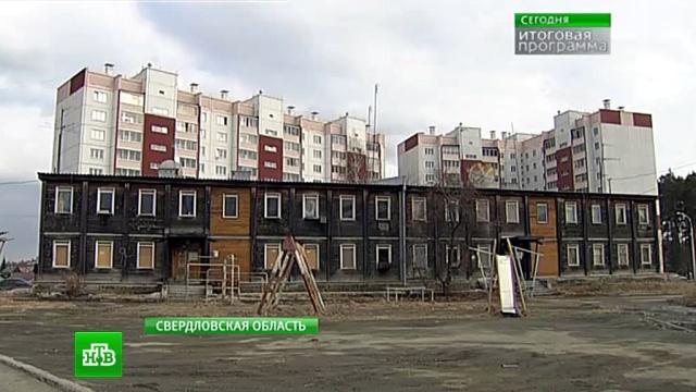 Жители расселенных домов в регионах массово жалуются на аварийность новых.жилье, строительство.НТВ.Ru: новости, видео, программы телеканала НТВ