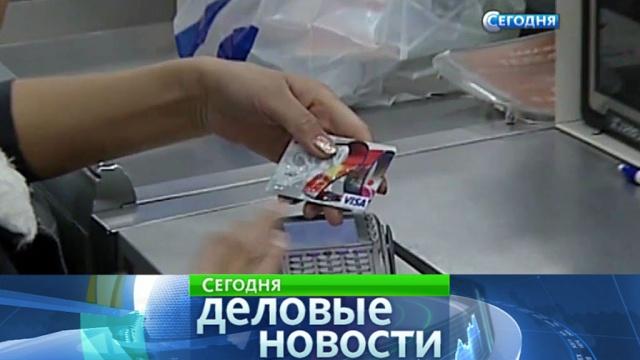 Переход Visa на российский процессинг отложили до осени 2015 года.Mastercard, Visa, банки, банковские карты.НТВ.Ru: новости, видео, программы телеканала НТВ