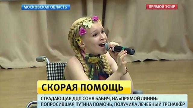 После прямой линии с президентом сбылась мечта 15-летней Сони из Тольятти.Кадыров, Путин, Тольятти, дети и подростки, инвалиды, прямая линия.НТВ.Ru: новости, видео, программы телеканала НТВ
