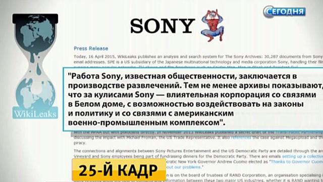 Госдеп прокомментировал просьбу опомощи впропагандистской войне против России.Sony, WikiLeaks, Голливуд, Госдепартамент США, кино, скандалы.НТВ.Ru: новости, видео, программы телеканала НТВ