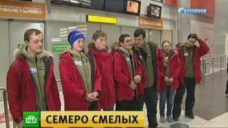 Покорители Северного полюса вернулись домой