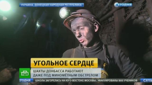 Горняки восстанавливают шахты иналаживают экономические связи на территории ДНР.ДНР, Донецк, Украина, шахты и рудники.НТВ.Ru: новости, видео, программы телеканала НТВ