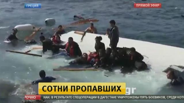 Генсек ООН: гибель сотен нелегалов в Средиземном море шокировала весь мир.Африка, Италия, Средиземное море, кораблекрушения, мигранты.НТВ.Ru: новости, видео, программы телеканала НТВ