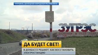 ВДонбассе струдом восстанавливают разрушенную украинской армией инфраструктуру