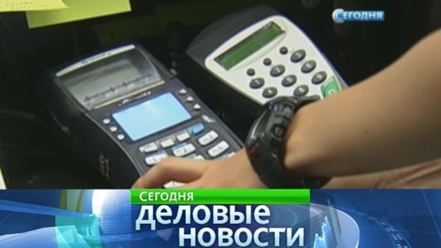 ЦБ просит разрешить банкам блокировать подозрительные операции по картам россиян.банки, банковские карты, Центробанк, мошенничество.НТВ.Ru: новости, видео, программы телеканала НТВ
