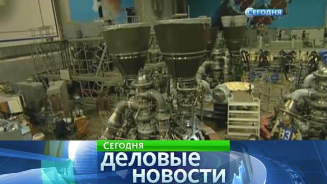 Пентагон просит разрешения использовать российские ракетные двигатели до 2022 года.Пентагон, США, космос, ракеты.НТВ.Ru: новости, видео, программы телеканала НТВ