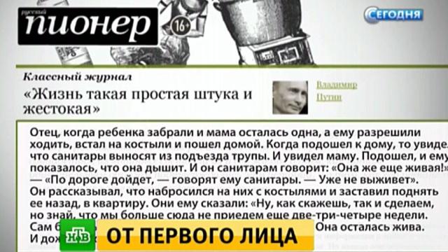 Путин рассказал, как его отец чудом выжил на войне.Великая Отечественная война, журналистика, история, Путин, СМИ.НТВ.Ru: новости, видео, программы телеканала НТВ
