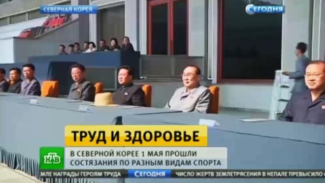 Первомайские торжества вКНДР прошли без Ким Чен Ына.1 Мая, Ким Чен Ын, Северная Корея, Филиппины, торжества и праздники.НТВ.Ru: новости, видео, программы телеканала НТВ