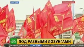 Сторонники КПРФ иЛДПР слозунгами прошли по улицам Москвы