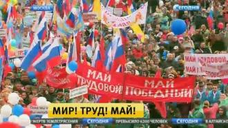 Тысячи москвичей вышли на демонстрацию 1 Мая, несмотря на непогоду