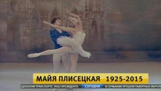 Великая Майя Плисецкая: балетный мир потерял свою легенду