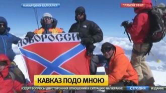 Бойцы ДНР установили на вершине Эльбруса флаг Новороссии