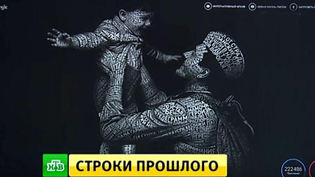 Немецкий дизайнер сложил из писем с фронта советского солдата с ребенком.Великая Отечественная война, День Победы, Интернет, памятные даты.НТВ.Ru: новости, видео, программы телеканала НТВ